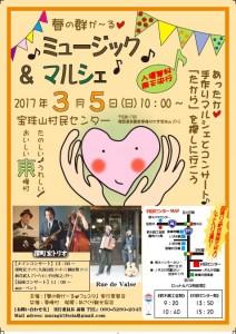 春の群が〜る♡ミュージック&マルシェ