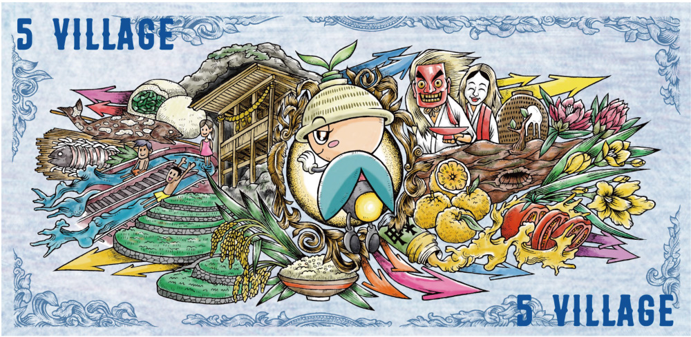 東峰村地域通貨 とほっぴマネー