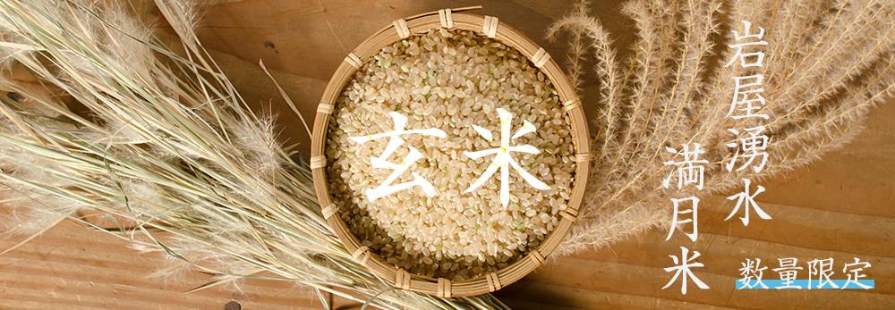 東峰村産 満月収穫米